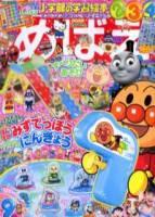 快樂遊戲讀本 9月號 2011