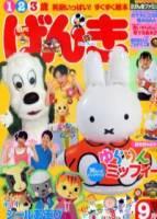 兒童元氣學習誌 9月號 2011