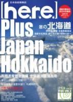 HERE PLUS!JAPAN 冬的北海道 特刊
