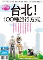 食尚玩家:台北100種旅行方式 特刊