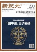 新紀元周刊 2011 7 21 第233期