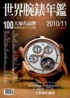 世界腕錶年鑑 2010 11