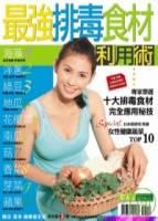 Vita:最強排毒食材利用術 特刊