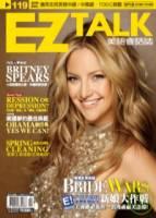 EZ Talk:好萊塢巨星陪妳EZ學美語 MP3版 NO.119+NO.120+NO.121