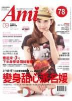 Ami艾美 9月號 2011 第4期