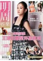 明周 雙週刊 2011 7 21 第122期