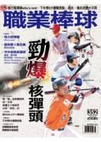 職業棒球 7月號 2011 第352期
