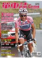 單車誌 7.8月號 2011 第59期特刊