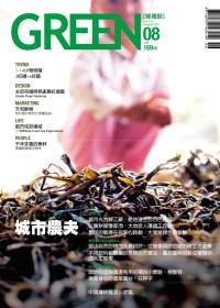 綠雜誌 8月號/2011 第12期
