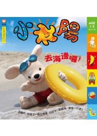 小太陽1-3歲幼兒雜誌 8月號/2011
