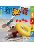 小太陽1-3歲幼兒雜誌 8月號 2011