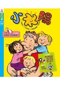小太陽4-7歲幼兒雜誌 8月號/2011