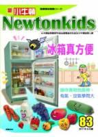 新小牛頓雜誌 8月號 2011 第83期