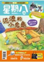 星期八幼兒全能發展誌 6月號 2011 第36期
