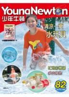 少年牛頓雜誌 7月號 2011 第82期