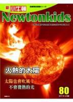 新小牛頓雜誌 5月號 2011 第80期