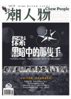潮人物 8月號 2011 第10期