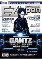 EZ Japan流行日語會話誌 CD版 6月號 2011 第130期