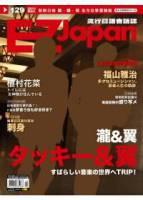 EZ Japan流行日語會話誌 CD版 5月號 2011 第129期
