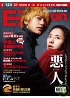 EZ Japan流行日語會話誌 CD版 12月號 2010 第124期