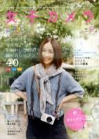 女子相機雜誌 9月號 2011