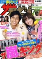 TV週刊 4月8日 2011