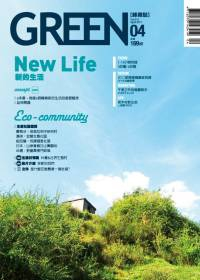 綠雜誌 4月號/2011 第10期