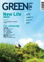 綠雜誌 4月號 2011 第10期