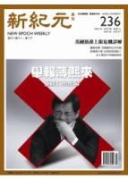 新紀元周刊 2011 8 11 第236期