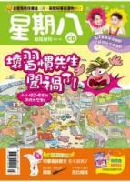 星期八幼兒全能發展誌 3月號 2011 第33期