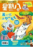 星期八幼兒全能發展誌 9月號 2010 第27期