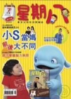 星期八幼兒全能發展誌 7月號 2008 第1期