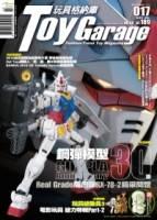玩具格納庫Toy Garage 7.8月號 2010 第17期