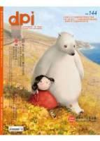 dpi 設計流行創意雜誌 4月號 2011 第144期