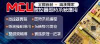台北103 7 19 六 Embedded RTOS 即時系統應用開發9:30~17:20