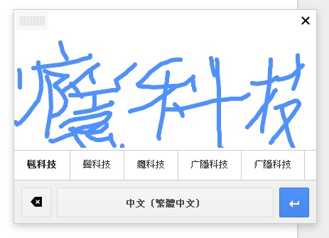 Google 開始在 Gmail 、文件等服務提供手寫輸入,提供達 20 國文字之辨識能力