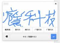 Google 開始在 Gmail 文件等服務提供手寫輸入,提供達 20 國文字之辨識能力