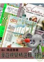 dpi:漫遊視覺精選輯 特刊