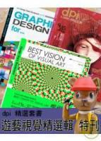 dpi:遊藝視覺設計精選輯 特刊