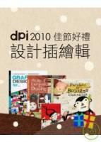 dpi:設計插繪輯 Design Staard vol.9+vol.7+vol.3 特刊