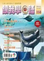 跟我學日語 書+CD 5月號 2010 第158期