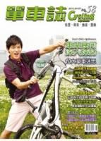 單車誌 6.7月號 2011 第58期