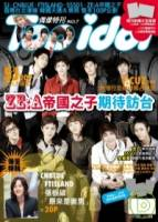 TOP IDOL ZE:A帝國之子 2010 第7期