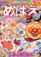 快樂遊戲讀本 7月號 2011