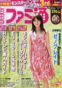 電玩通 6月17日/2010(航空版)