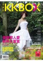 KKBOX音樂誌 2011 第8期