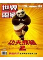 世界電影 5月號 2011 第509期