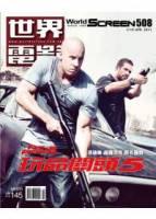 世界電影 4月號 2011 第508期