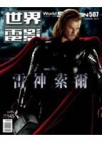 世界電影 3月號 2011 第507期