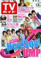TV Guide 7月8日 2011